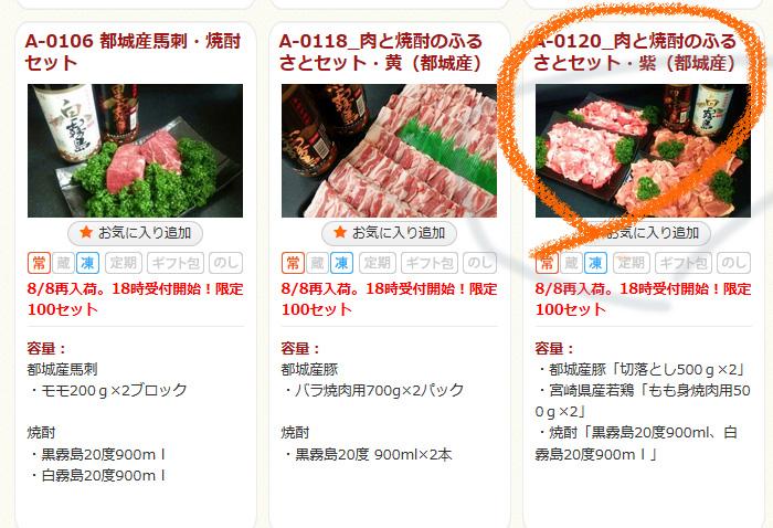 宮崎県都城市「肉と焼酎のふるさとセット・紫」