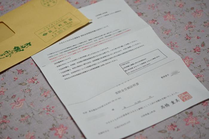 山形県最上町「ふるさともがみ応援基金 寄附金受領証明書の送付について」