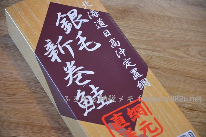 北海道浦河町ふるさと納税返礼品「北海道日高産 新巻鮭姿切身(網元仕込み)」