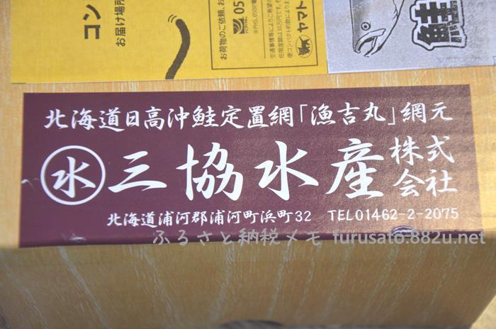 北海道日高沖・鮭定置網「漁吉丸」網元 三協水産株式会社