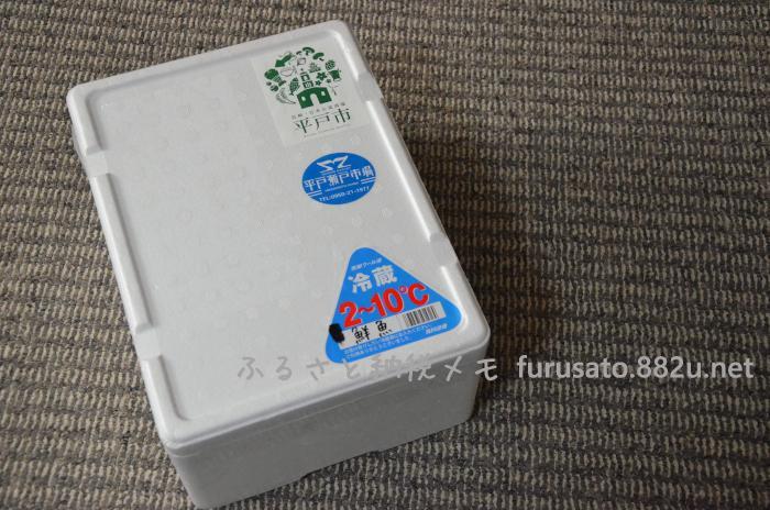 長崎県平戸市・平戸地魚詰め合わせAセット