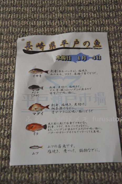 長崎県平戸市の魚(水揚日1月4日)