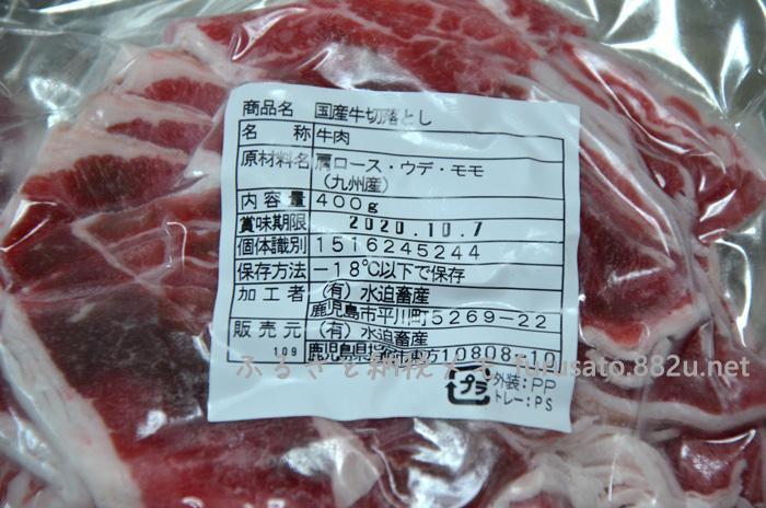 鹿児島県平川町の水迫畜産さん