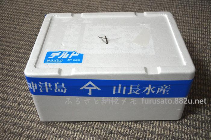 神津島から返礼品が届く@クール便