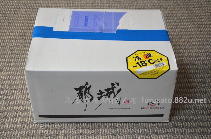 宮崎県都城市から届いた返礼品