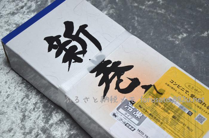 北海道白糠町より届いた新巻鮭