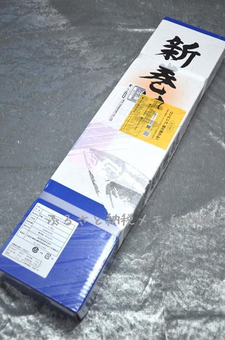 ふるさと納税の返礼品「新巻鮭」