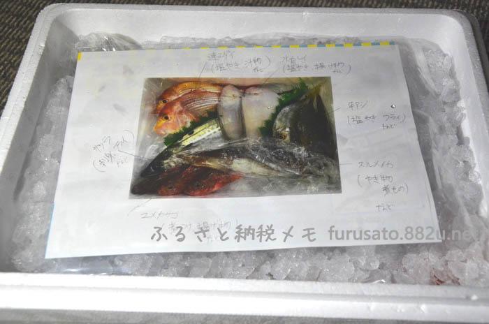 鮮魚の写真と、オススメ調理方法